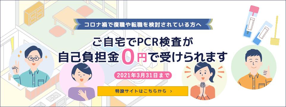 ご自宅でPCR検査が自己負担0円で受けられます